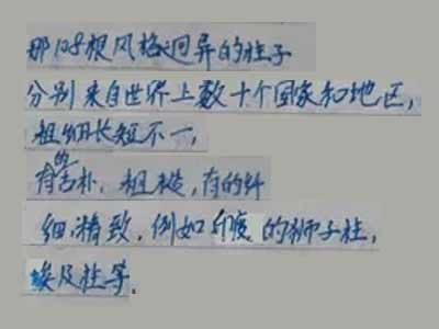 chinese handwriting