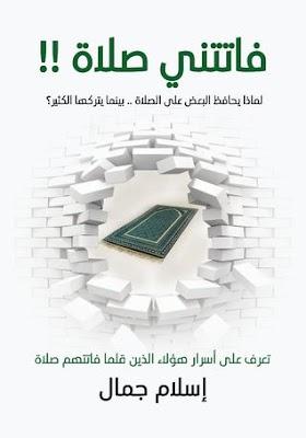 تحميل كتاب فاتتني صلاة pdf
