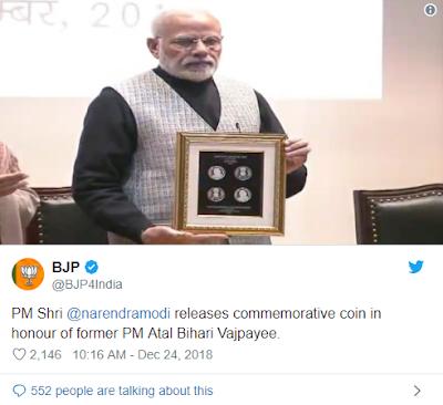 पीएम मोदी ने अटल बिहारी वाजपेयी की याद में 100 रुपये का स्मारक सिक्का जारी किया