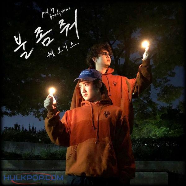 Wet Boyz – 불좀줘 – Single