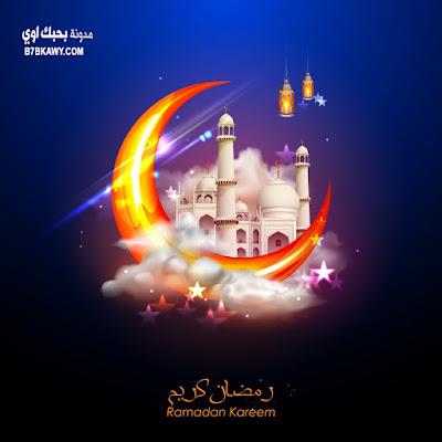 دعاء رمضان 2020