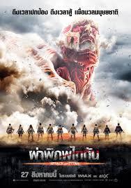 Attack on Titan Part : 1 (2015)