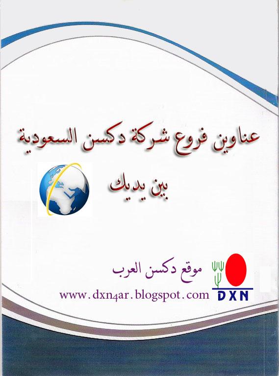 فروع شركة دكسن في السعودية دكسن العرب