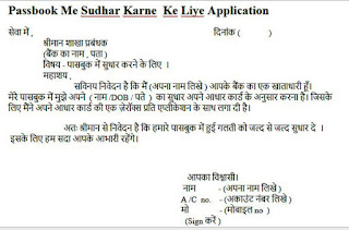 passbook me sudhar karne ke liye application