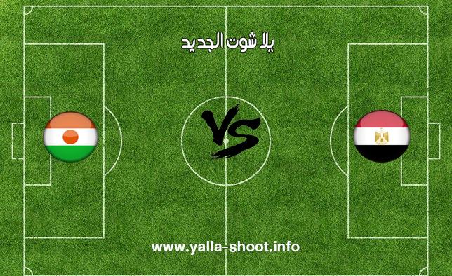 نتيجة مباراة مصر والنيجر اليوم السبت 23-3-2019 يلا شوت الجديد في تصفيات امم افريقيا