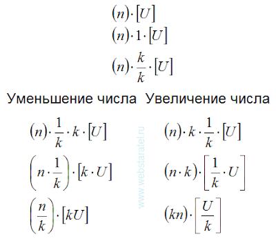 Числа и единицы измерения. Уменьшение числа, увеличение числа. Математика для блондинок.