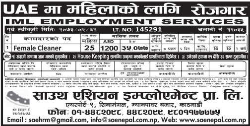 Free Visa, Free Ticket, Jobs For Nepali In U.A.E. Salary -Rs.35,000/