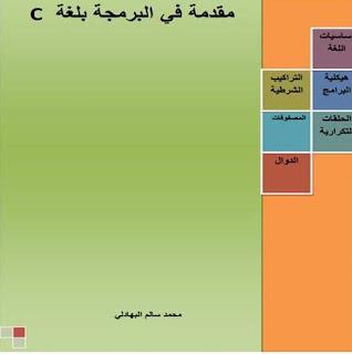 مقدمة في البرمجة بلغة السي pdf