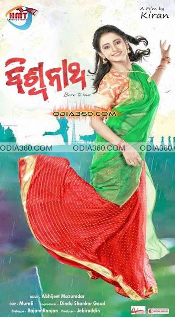 Biswanath – Born To Love Odia Movie Poster 1