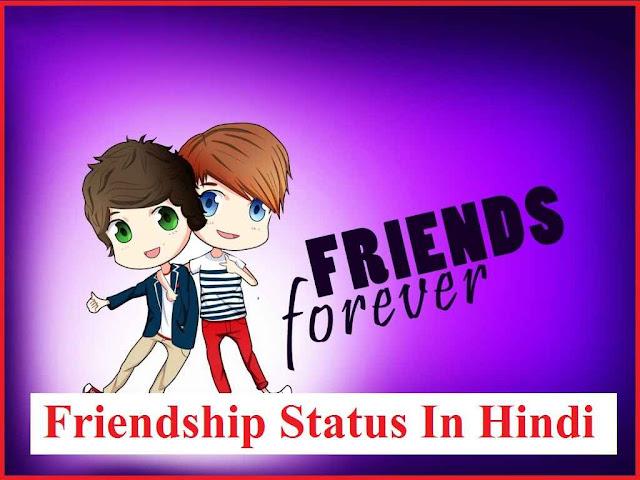 Friends Forever Status In Hindi |  फ्रेंड्स फॉरएवर स्टेटस इन हिंदी