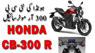 Honda, CB300R, Honda Latest Bike, Honda Bike, Honda CB 300 R, Bikes,