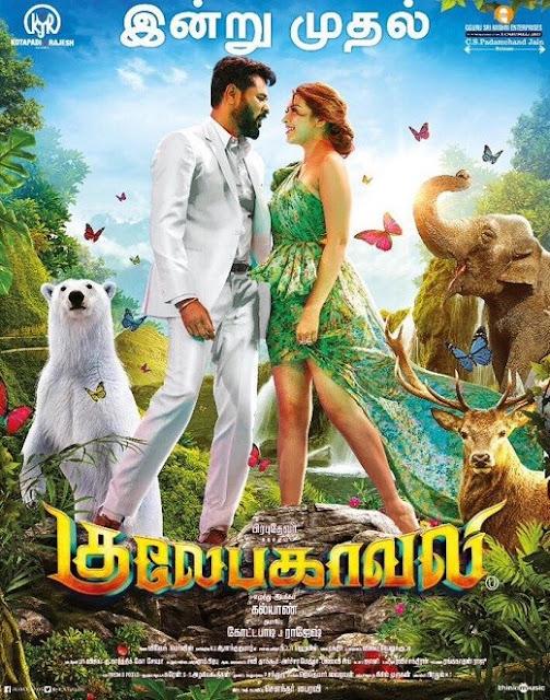 Tamilrockers 2018 tamil movie download | Tamilrockers Mohini