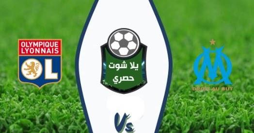 مشاهدة مباراة مارسيليا وليون بث مباشر اليوم الاحد 12-05-2019 الدوري الفرنسي