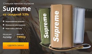 https://bestshopby.ru/supreme-purse2/?ref=275948&lnk=2071413