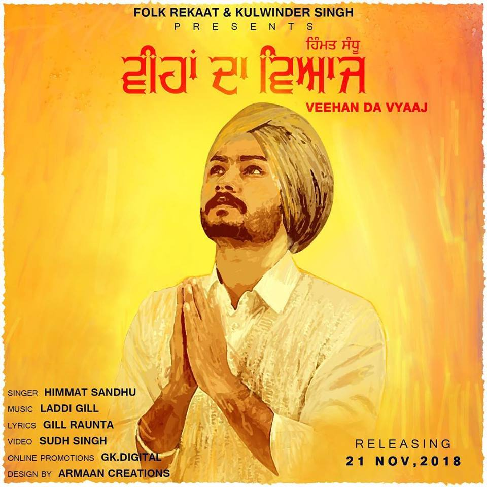 Veehan Da Vyaaj  Himmat Sandhu  new song