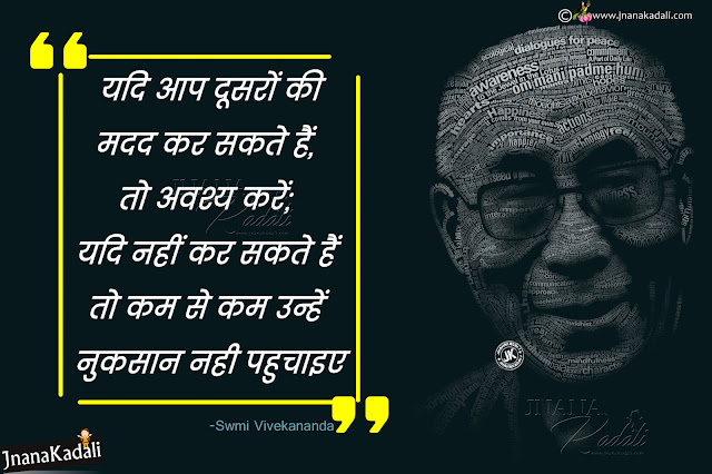 Hindi quotes, inspirational hindi quotes, best hindi dalailama motivational sayings