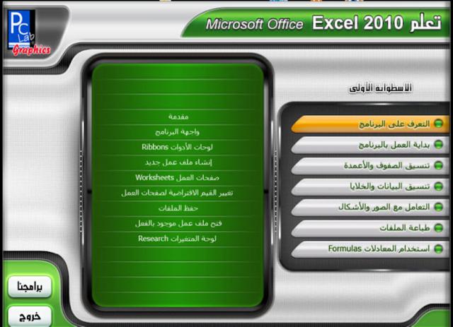 كورس تعلم ميكروسوفت أوفيس وورد Excel 2010 باللغة العربية من اكاديمية بي سي لاب