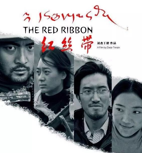 film: Red Ribbon《红丝带》