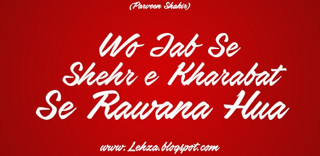 Wo Jab Se Shehr e Kharabat Se Rawana Hua By Parveen Shakir