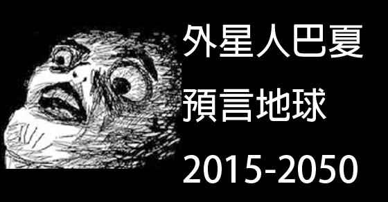 外星人巴夏 2015 - 2050 預言