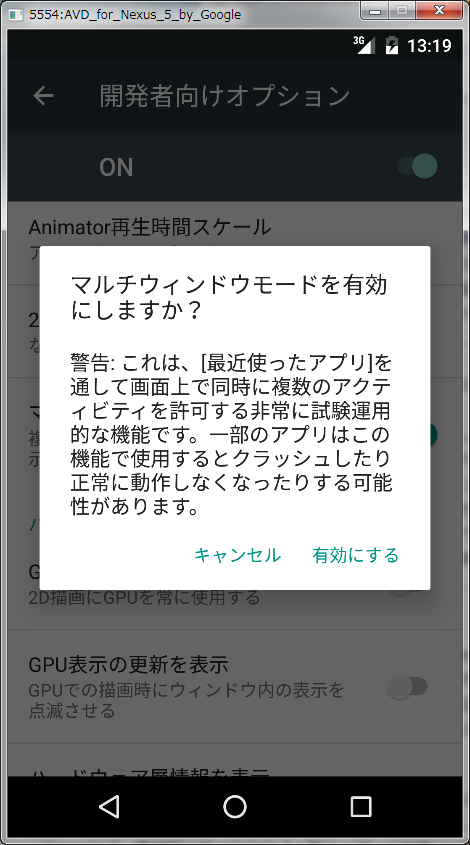 【Android】次期Android OSは「Android 6.0 Marshmallow」 8