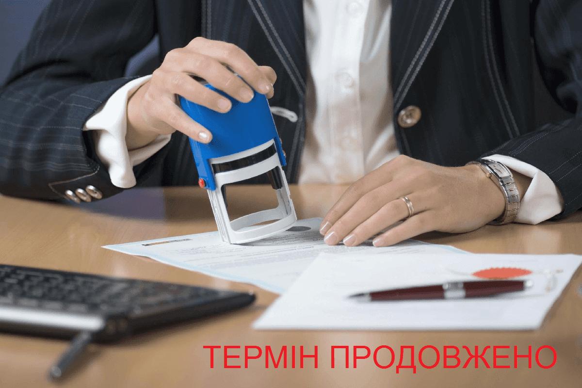 Пролонгація кредиту