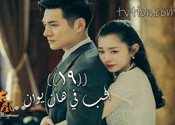 الحلقة 19 مسلسل الحب في هان يوان Love In Han Yuan مترجمة