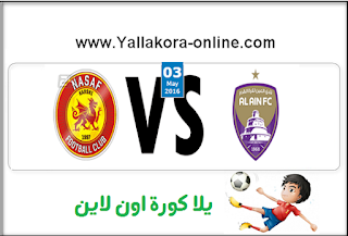 مشاهدة مباراة العين وناساف كارشي بث مباشر بتاريخ 03-05-2016 دوري أبطال آسيا