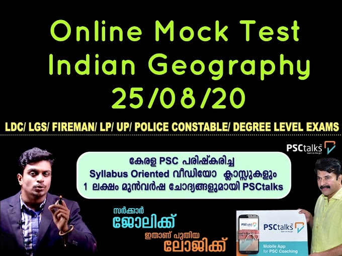 Online Mock Test-Indian Geography