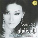 Laila Ghofran-Aho Dah El Kalam