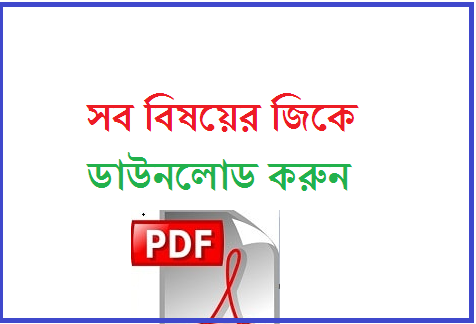 GK Bengali version pdf download