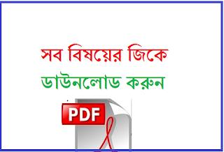 GK Bengali version