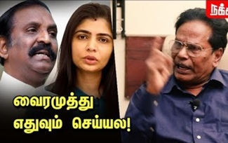 Professor Siva Prakasham about Vairamuthu Chinmayi Issue