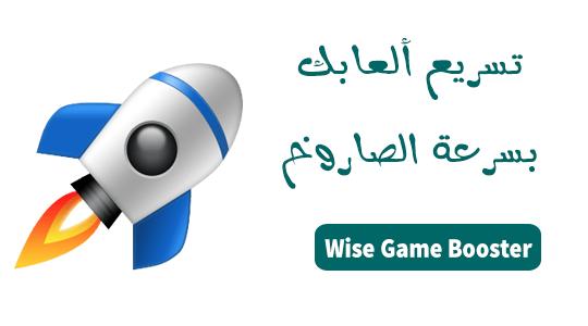 برنامج زيادة سرعة الالعاب Wise Game Booster