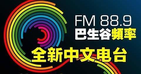 Philip DXing Log Malaysia: 馬來西亞第7家中文電臺FM 88.9MHz即將啟播? Astro推出第二個MY FM?