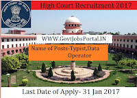 High Court Recruitment 2017 for Grade Typist & Data Entry Post