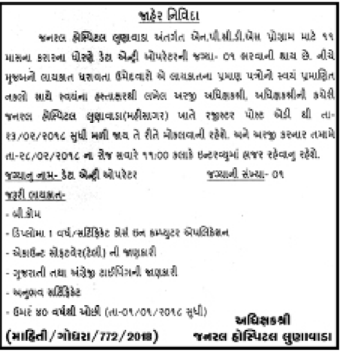 general-hospital-lunawada-recruitment