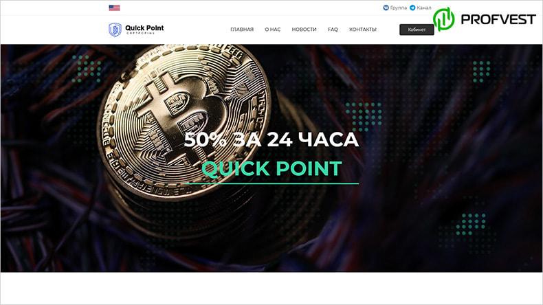 Новая платежная система в Quick Point