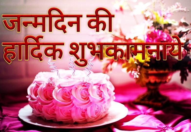happy-birthday-cake-party-photos-images-hindi-marathi