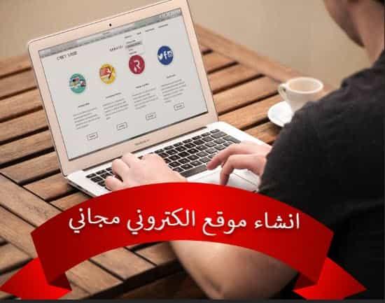 انشاء موقع الكتروني,عمل موقع الكتروني مجاني,انشاء موقع ويب مجاني,عمل موقع ويب مجاني