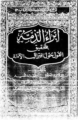 إبراء الذمة بتحقيق القول حول افتراق الأمّة - الحسيني الكتاني