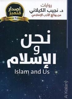 تحميل كتاب نحن والإسلام pdf - نجيب الكيلاني - ط الصحوة