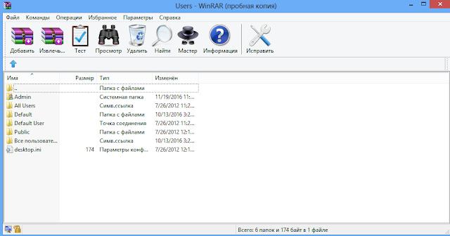 WinRAR 5.40 - Ներբեռնել ծրագիրը անվճար