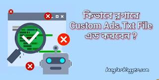 Custom Ads.Txt File