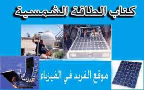 تحميل كتاب الطاقة الشمسية بي دي إف ، كتب فيزياء ، برابط تحميل مباشر مجانا ، بحث عن الطاقة الشمسية pdf