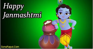 Janmashtami Ke Liye Hindi English Sms 2016