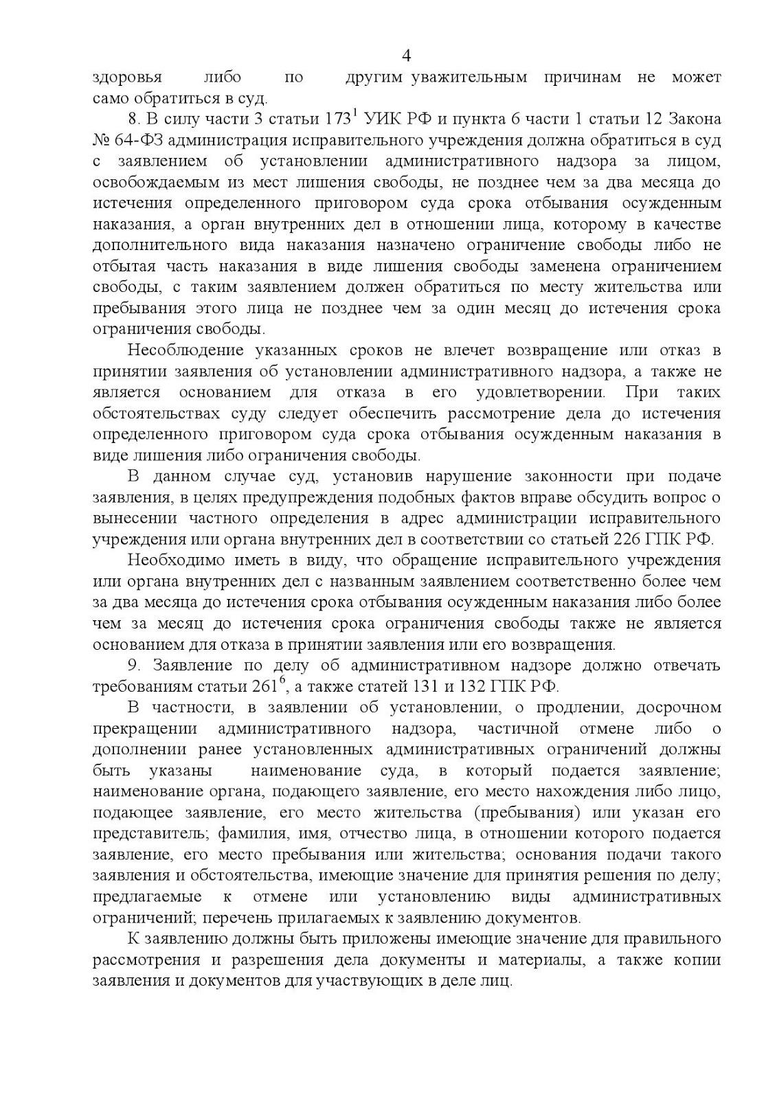 постановление верховного суда Москва