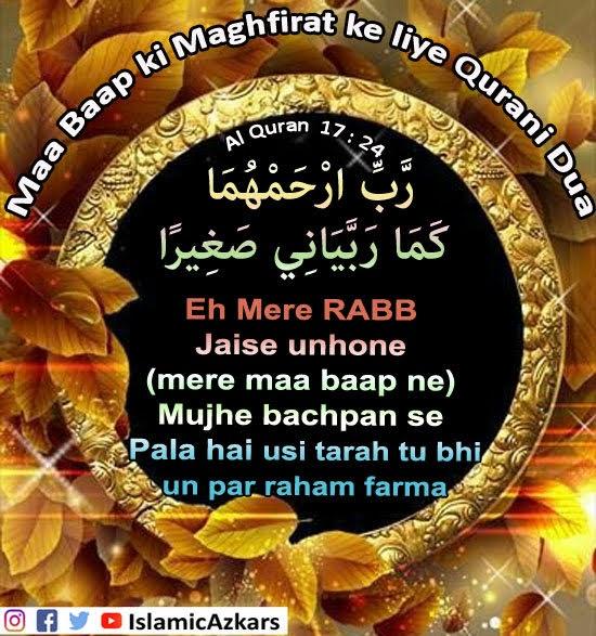 Only-Quran-Hadith ( Designed Quran and Hadith ): Maa Baap ki
