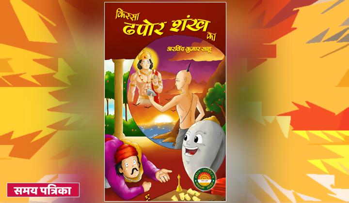 kissa-dhapor-sankh-arvind-sahu