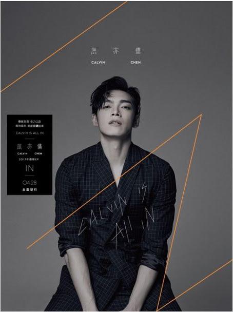 Calvin 辰亦儒2017年最新EP『IN』